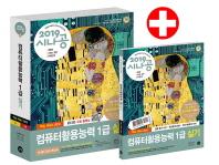 컴퓨터활용능력 1급 실기: 컴활함수사전+자동채점프로그램(2019)(시나공)(전3권)