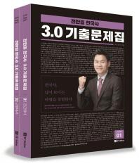 전한길 한국사 3.0 기출문제집 세트(2018)(전2권)