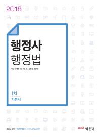 행정사 행정법 1차 기본서(2018)