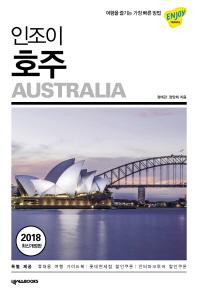 인조이 호주(2018)(Enjoy 세계여행 시리즈)