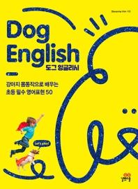 Dog English(도그 잉글리시)