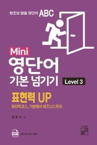 Mini 영단어 기본 넘기기 Level. 3