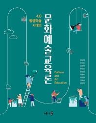 문화예술교육론(4.0 평생학습 시대의)