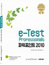 파워포인트 2010(e-Test Professionals)