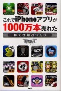これでIPHONEアプリが1000万本賣れた 稼ぐ仕組みづくり