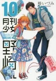 月刊少女野崎くん 10