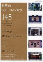 世界のショ―ウィンドウ145
