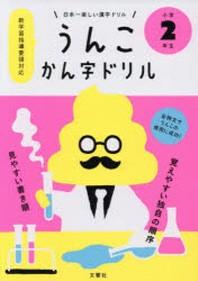 うんこかん字ドリル 日本一樂しい漢字ドリル 小學2年生