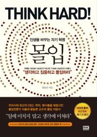 몰입 - 인생을 바꾸는 자기 혁명 / 랜덤하우스[1-230031]