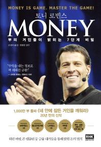 Money(머니)(양장본 HardCover)