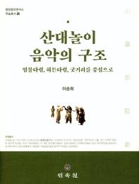 산대놀이 음악의 구조(동양음악연구소 학술총서 15)(양장본 HardCover)