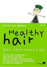 HEALTHY HAIR-헤어 미인이 되는 통혈테라피