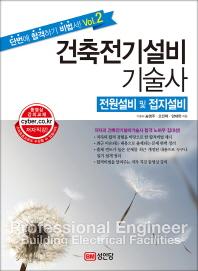 건축전기설비기술사 .2: 전원설비 및 접지설비