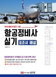 항공정비사 실기 표준서 해설(개정증보판 2판)