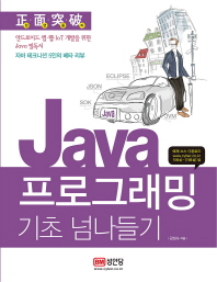 Java 프로그래밍 기초 넘나들기(정면돌파)