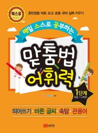 맞춤법 어휘력 1단계(초등1~2학년)(매일 스스로 공부하는)(매스공 시리즈)