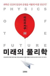 미래의 물리학