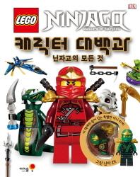 레고 닌자고 캐릭터 대백과 (피겨 없음)