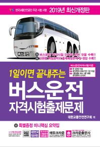 버스운전 자격시험 출제문제(2019)(8절)
