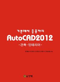 AutoCAD 2012: 건축 인테리어(기본에서 응용까지)