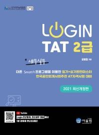 TAT 2급(2021)(로그인)(개정판)
