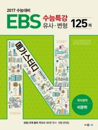 고등 국어영역 비문학 125제(2017)