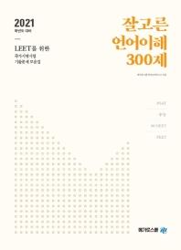 잘고른 언어이해 300제(4판)