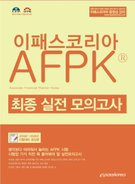 AFPK 최종 실전 모의고사(2019)(이패스코리아)