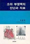 소아 부정맥의 진단과 치료