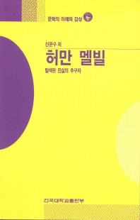 허만 멜빌(문학의 이해와감상34)