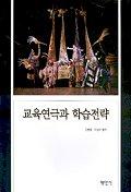 교육연극과 학습전략