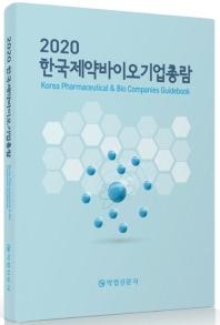 한국제약바이오기업총람(2020)
