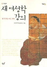 새 여성학 강의(개정판)