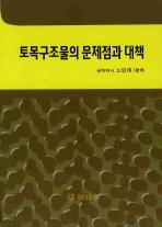 토목구조물의 문제점과 대책