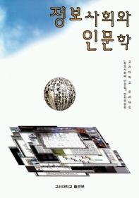 정보사회와 인문학