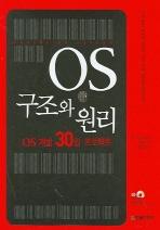 OS 구조와 원리(CD1장포함)