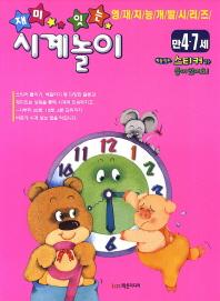 재미있는 시계놀이(만4-7세)(개정판 3판)(영재지능 개발 시리즈 25)