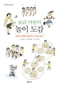 보리 어린이 놀이 도감(살아 있는 교육 37)
