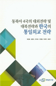 동북아 4국의 대외전략 및 대외전략 및 대북전략과 한국의 통일외교 전략