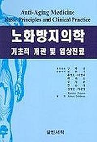 노화방지의학 기초적 개관 및 임상진료 //417