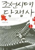 조선시대 당쟁사. 1