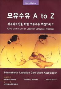 모유수유 A to Z. 2/E(2판)