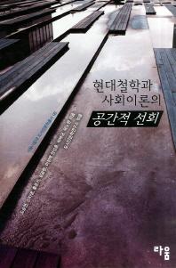현대철학과 사회이론의 공간적 선회(서울시립대 도서인문학총서 8)