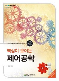 제어공학(핵심이 보이는)(IT Cookbook 한빛 교재 시리즈 330)