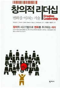 창의적 리더십