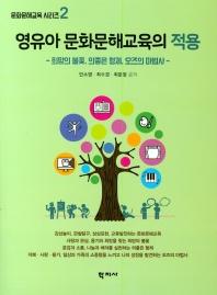 영유아 문화문해교육의 적용(문화문해교육 시리즈 2)