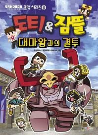 도티&잠뜰: 대마왕과의 결투(Sandbox Friends 코믹 시리즈 6)