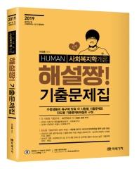 사회복지학개론 해설짱! 기출문제집(2019)(HUMAN)