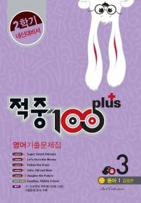 중학 영어 중3-2 기출문제집(동아 김성곤)(2015)