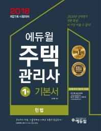 민법 기본서(주택관리사 1차)(2018)(에듀윌)